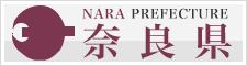 奈良県ホームページ