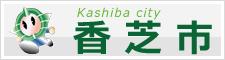 香芝市ホームページ