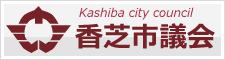香芝市議会議員ホームページ