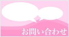 香芝市議会議員小西高吉へのお問い合わせ