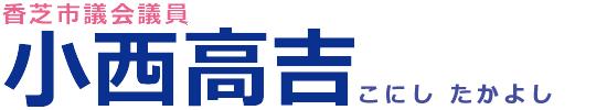 香芝市議会議員 小西高吉|